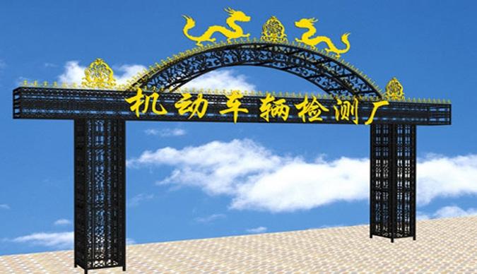 东胜庭院铁艺楼门